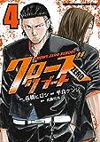 クローズZEROリブート 4 (少年チャンピオン・コミックス エクストラ)