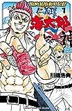 築地最強寿司伝説 仁義理の海太郎 1 (少年チャンピオン・コミックス)