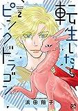 転生したらピンクドラゴン 2 (ボニータ・コミックス)