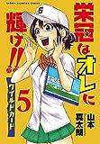 栄冠はオレに輝け!! ワイルドカード 5 (少年チャンピオン・コミックス)