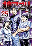 神アプリ 25 (ヤングチャンピオン・コミックス)