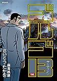 ゴルゴ13(196) (コミックス単行本)