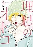 理想のオトコ(5) (パルシィコミックス)
