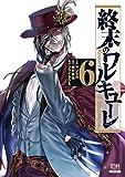 終末のワルキューレ 6巻 (ゼノンコミックス)