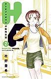 H/P ホスピタルポリスの勤務日誌(2) (BE・LOVEコミックス)