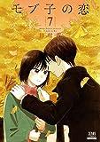 モブ子の恋 7巻 (ゼノンコミックス)
