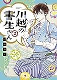 川越の書生さん(2) (パルシィコミックス)