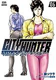 今日からCITY HUNTER 6巻 (ゼノンコミックス)