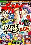週刊少年チャンピオン2020年20号