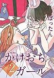 かけおちガール(2) (Kissコミックス)