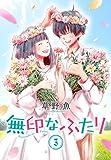 無印なふたり(3) (Kissコミックス)