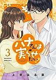 ハナさんは実らせたい!(3) (Kissコミックス)