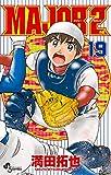 MAJOR 2nd(メジャーセカンド)(19) (少年サンデーコミックス)