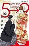 5時から9時まで(16) (フラワーコミックス)