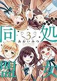 処女同盟(3) (パルシィコミックス)