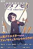 アメノセイ~ if stories ~ 1 (IIV)