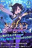 アメノセイ~ if stories ~ 2 (IIV)