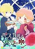 パスカルとバラの木【コミック版】 (コンパスコミックス)