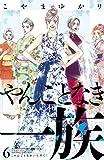 やんごとなき一族(6) (Kissコミックス)