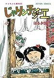 じゃりン子チエ【新訂版】 : 47 (アクションコミックス)