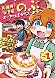 異世界居酒屋「のぶ」 エーファとまかないおやつ 1巻 (LINEコミックス)