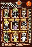 【電子版】月刊コミックフラッパー 2020年5月号