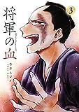 将軍の血 3 (MFコミックス フラッパーシリーズ)