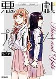 悪戯プライバシー (MFコミックス フラッパーシリーズ)