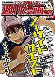 週刊漫画TIMES 2020年4/24号 [雑誌] (週刊漫画TIMES)