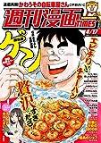 週刊漫画TIMES 2020年4/17号 [雑誌] (週刊漫画TIMES)