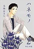 ハネモノ 2巻 (まんが王国コミックス)