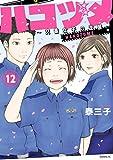 ハコヅメ~交番女子の逆襲~(12) (モーニングコミックス)