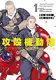 攻殻機動隊 THE HUMAN ALGORITHM(1) (コミックDAYSコミックス)