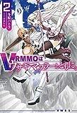 VRMMOはウサギマフラーとともに。 2 (HJ NOVELS)