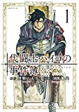 代闘士ハイコの事件簿(1) (モーニングコミックス)