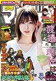 週刊少年マガジン 2020年20号