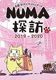 石田彩のイベントレポート NUMA探訪 2019-2020 (月刊ブシロード)