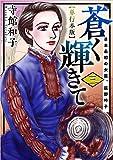 蒼く輝きて~日本最初の女医、荻野吟子~ 3巻 (まんが王国コミックス)