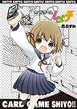 カードゲームしよ子(1) (月刊ブシロード)