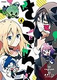 さつてん! 4 (MFコミックス ジーンシリーズ)