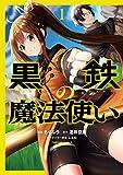 黒鉄の魔法使い (1) (角川コミックス・エース)