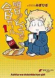 明日はどっちだ今日ガール1 (電撃コミックスNEXT)