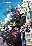 退魔師と悪魔ちゃん(4)【電子特別版】 (電撃コミックスNEXT)