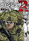 ライジングサンR : 5 (アクションコミックス)