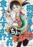 桐谷さん ちょっそれ食うんすか!? : 9 (アクションコミックス)
