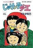 じゃりン子チエ【新訂版】 : 46 (アクションコミックス)