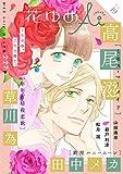 花ゆめAi Vol.19