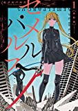セメルパルス semelparous: 1【イラスト特典付】 (百合姫コミックス)
