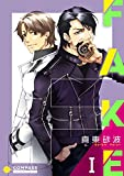 FAKE(1) (コンパスコミックス)