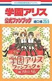 学園アリス 25.5 公式ファンブック (花とゆめコミックススペシャル)